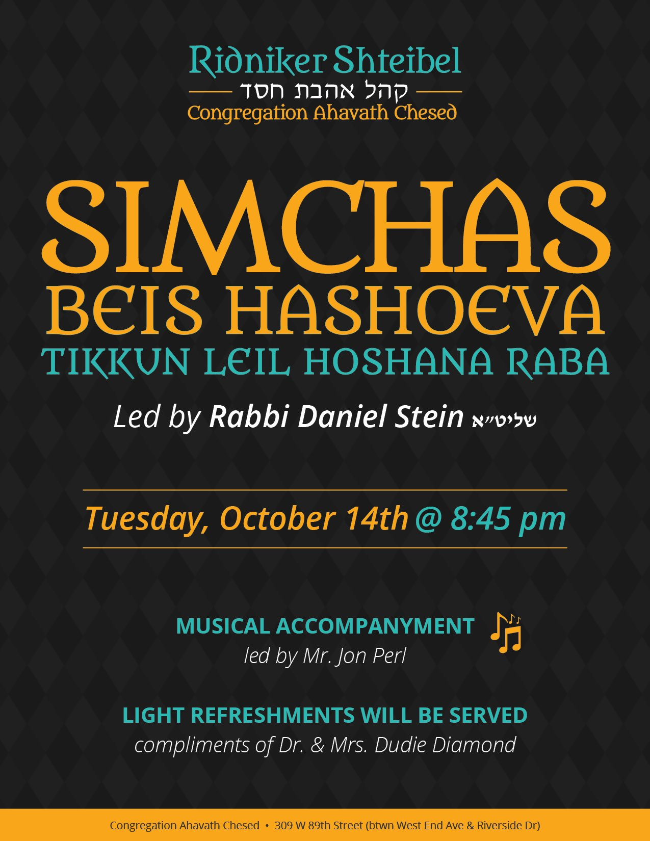 Simchas Beis HaShoeva